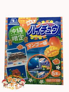 沖縄限定 ハイチュウ マンゴー お土産 おすすめ 送料無料 旅するハイチュウマンゴー5本入り×10箱セット 森永製菓