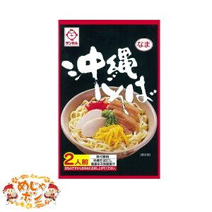生沖縄そば2食×1箱 サン食品