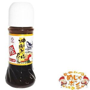 沖縄そば だし 濃縮 かつおだし おすすめ 沖縄県 お土産 沖縄そばだし220ml×1本 サン食品