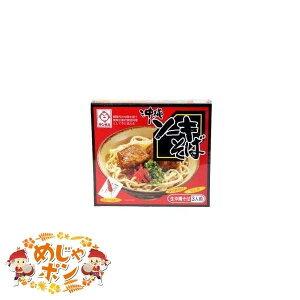 沖縄そば だし サン食品 送料無料 お土産 おすすめ 生麺ソーキそば箱入(ソーキ・だし・島唐辛子泡盛漬け付)3人前×1箱 サン食品