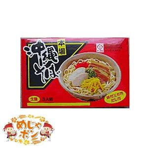 沖縄そば だし サン食品 送料無料 お土産 おすすめ 生沖縄そば常温3食(味付三枚肉・だし付)×1点 サン食品