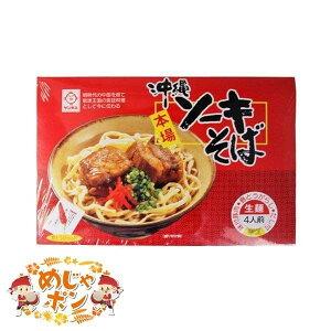 沖縄そば おきなわそば ソーキ ソーキそば おすすめ 送料無料 箱入 生ソーキそば4食セット(液体だし、味付ソーキ肉、島唐辛子付)×1箱 サン食品