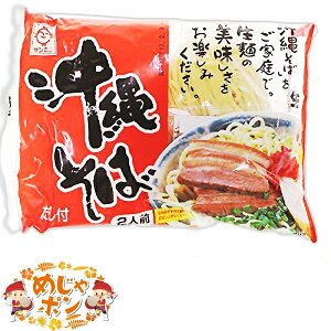 沖縄そば 食品 お土産 生麺 インスタントおすすめ 生沖縄そば赤2食(だし付)×1袋サン食品