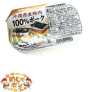 豚肉 ポーク オキハム 沖縄県産 沖縄ハム総合食品 おすすめ 沖縄県産豚肉100%ポーク140g×1個 オキハム