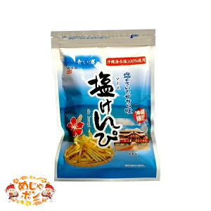 お菓子 沖縄土産 沖縄海水塩使用 お土産 おすすめ食品 ポイント消化 青い海マース塩けんぴ 90g×10個セット