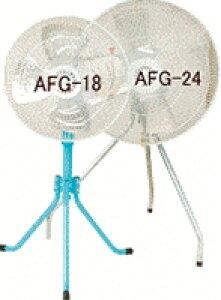 アクアシステム AFG-24 エアモーター式工場扇 スタンド型