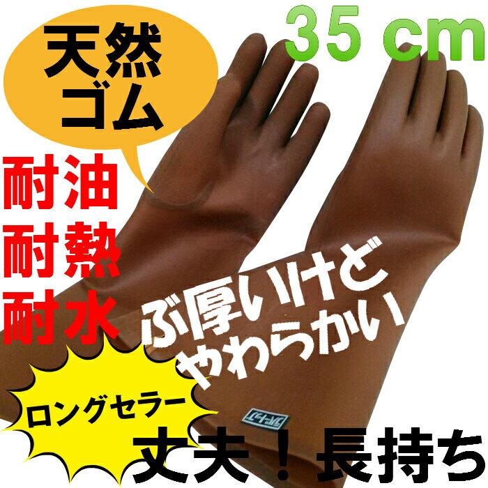 おたふく手袋 ラバートップ35cm 天然 ゴム手袋 ロング 作業用 厚手 耐熱 耐油性