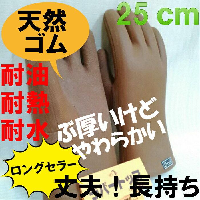 おたふく手袋 ラバートップ25cm 天然 ゴム手袋 ロング 作業用 厚手 耐熱 耐油性