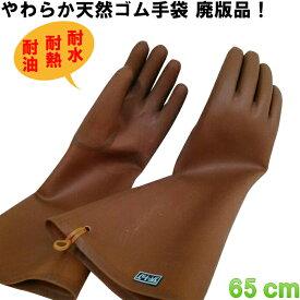 おたふく手袋 ラバートップ65cm 天然 ゴム手袋 作業用 ロング 厚手 耐熱 耐油性 おすすめ キャッシュレス 還元