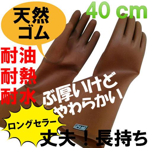 おたふく手袋 ラバートップ40cm 天然 ゴム手袋 ロング 作業用 厚手 耐熱 耐油性
