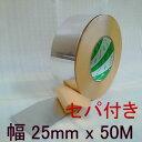 耐熱 アルミテープ25mm x 50m光沢アリ #961セパ付 耐熱 導電性ニチバンアルミ箔テープ