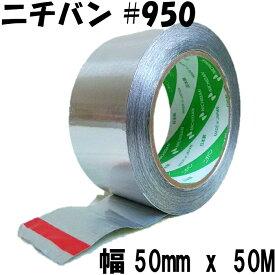 ニチバン アルミテープ 50mm x 50M No.950 耐熱 防水 チューニング 水漏補修 粘着テープ 配管テープ 金属テープ 送料無料 キャッシュレス 還元