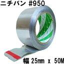 ニチバン アルミテープ 25mm x 50M No.950 耐熱 防水 キッチンに最適 チューニング 水漏補修 粘着テープ 配管テープ 金属テープ