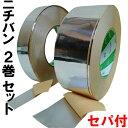 ニチバン アルミテープ 2巻セット No.961 50m巻(幅25と50mm) 耐熱 防水キッチン チューニング 水漏防滴 粘着テープ …