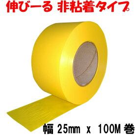 タフニール (25mm x 100M巻) イエロー カラー ビニールテープ 非粘着テープ 目印テープ 樹木・森林テープ イベント マーキングテープ