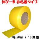 タフニール 50mm x 100M巻 イエロー カラー ビニールテープ 非粘着テープ 目印テープ イベント マーキングテープ