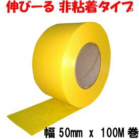 タフニール (50mm x 100M巻) イエロー カラー ビニールテープ 非粘着テープ 目印テープ 樹木・森林テープ イベント マーキングテープ