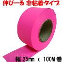 タフニール 25mm x 100M巻 ピンク カラー ビニールテープ 非粘着テープ 目印テープ イベントテープ