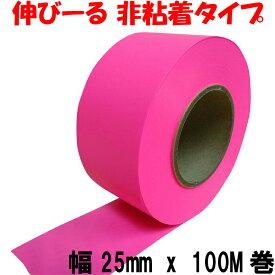 タフニール (25mm x 100M巻) ピンク カラー ビニールテープ 非粘着テープ 目印テープ 樹木・森林テープ イベント マーキングテープ