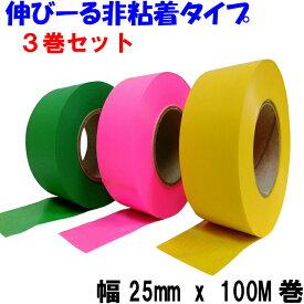 タフニール 25mm x 100M巻 (3巻セット) カラー ビニールテープ 非粘着テープ 目印テープ 樹木・森林テープ イベント マーキングテープ