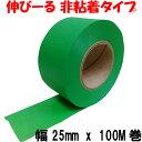 タフニール 25mm x 100M巻 緑 カラー ビニールテープ 非粘着テープ 目印テープ イベントテープ 送料無料 ポイント消化…