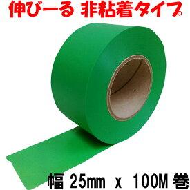 タフニール (25mm x 100M巻) 緑 カラー ビニールテープ 非粘着テープ 目印テープ 樹木・森林テープ イベント マーキングテープ