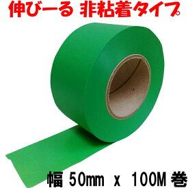 タフニール (50mm x 100M巻) 緑 カラー ビニールテープ 非粘着テープ 目印テープ 樹木・森林テープ イベント マーキングテープ