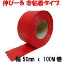 タフニール 50mm x 100M巻 赤 カラー ビニールテープ 非粘着テープ 目印テープ イベント 登山マーキングテープ キャッ…