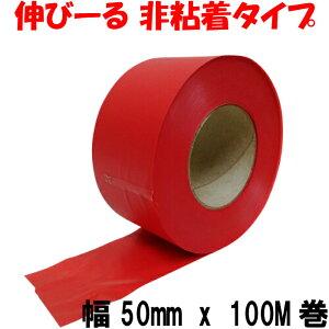タフニール (50mm x 100M巻) 赤 カラー ビニールテープ 非粘着テープ 目印テープ 樹木・森林テープ イベント 登山マーキングテープ