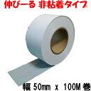 タフニール 50mm x 100M巻 白 カラー ビニールテープ 非粘着テープ 目印テープ イベント マーキングテープ
