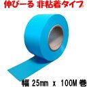 タフニール 25mm x 100M巻 空色 カラー ビニールテープ 非粘着テープ 目印テープ 青 スカイブルー イベントテープ 送…