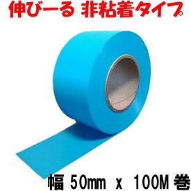 タフニール (50mm x 100M巻) 空色(水色) カラー ビニールテープ 非粘着テープ 目印テープ 樹木・森林テープ 青色 スカイブルー イベント マーキングテープ