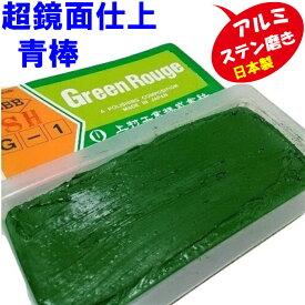 上村工業 研磨剤 青棒 鏡面仕上げ 日本製 アルミホイール 磨き 研磨バフ掛け 金属磨き ステンレス磨き コンパウンド おすすめ