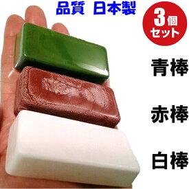 研磨剤 青棒 赤棒 白棒 3個セット 有明鍍研材工業 鏡面仕上げ アルミホイール磨き 研磨バフ掛け お試しセット 金属磨き ステンレス磨き コンパウンド おすすめ 送料無料 キャッシュレス 還元