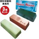 有明鍍研材工業 (青棒 赤棒 白棒) 研磨剤3本セット 業務用 日本製 研磨 バフ 鏡面仕上げ アルミホイール磨き 金属磨き…