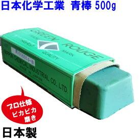 日本化学工業 研磨剤 青棒 鏡面仕上げ 日本製 アルミホイール磨き 研磨 バフ掛け 金属磨き ステンレス磨き コンパウンド おすすめ 送料無料 キャッシュレス 還元 翌日配達