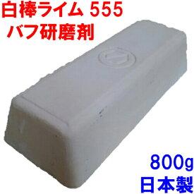 有明鍍研材工業 研磨剤 白棒 ライム555 光沢仕上げ用 日本製 研磨 バフ掛け ステンレス 鏡面仕上げ アルミホイール 金属磨き コンパウンド