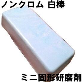 研磨剤 白棒 ノンクロム ステンレス 鏡面仕上げ 日本製 有明鍍研材工業 アルミホイール 磨き 金属磨き ステンレス磨き コンパウンド