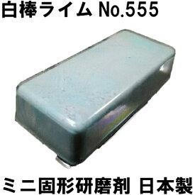 有明鍍研材工業 研磨剤 白棒 No.555 ミニ 固形研磨剤 研磨 バフ バフ掛け ステンレス 鏡面仕上げ アルミホイール 磨き 金属磨き コンパウンド