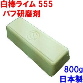 有明鍍研材工業 研磨剤 白棒 ライム555 光沢仕上げ用 日本製 研磨 バフ掛け ステンレス 鏡面仕上げ アルミホイール 金属磨き コンパウンド 送料無料 キャッシュレス 還元