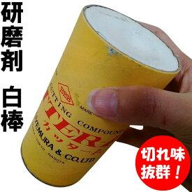 上村工業 研磨剤 白棒 コンパウンド (1箱20個入り) カッターA 研磨 バフ バフ掛け ステンレス 鏡面仕上げ アルミホイール 磨き 金属磨き ステンレス磨き