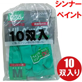 ニトリル ソルベックス No.275 10双 サイズ選べます 裏起毛 耐油 ゴム手袋 作業用 東和コーポレーション