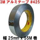 3M アルミテープ 耐熱150度 (幅25mm x 55M巻) No.425 厚手 強力 水漏れ補修 粘着テープ 配管テープ 金属 耐熱テープ …