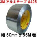 3M アルミテープ 耐熱 防水 150度 幅50mm x 55M巻 No.425 厚手 強力 水漏れ補修 粘着テープ 配管テープ 金属テープ スリーエム キャッシュレス 還元