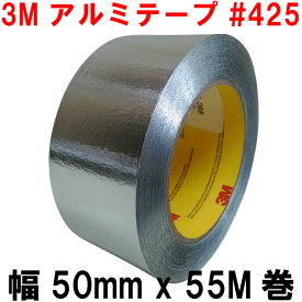 3M アルミテープ 耐熱 150度 (幅50mm x 55M巻) No.425 厚手 強粘着 防水 キッチン 粘着テープ 補修テープ アルミ 金属テープ スリーエム おすすめ 接着・補修用品 送料無料