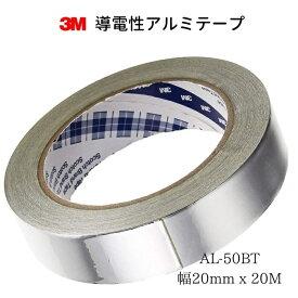 3Mアルミテープ No.AL-50BT(幅20mm x 20m巻) 導電性 アルミテープ チューン 車 燃費向上 静電気除去 耐熱80度