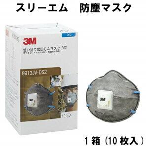 3M 防塵マスク 使い捨てタイプ 9913JV-DS2 (1箱10枚入り) 国家検定合格品 スリーエム 防じんマスク N95 父の日 プレゼント 実用的 敬老の日