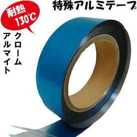 特殊 アルミテープ メッキ用マスキングテープ アルマイト用 耐熱 耐薬品 HPシリーズ 巾20mm x 20m キャッシュレス 還元