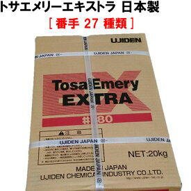 エメリー 金剛砂 研磨剤 トサエメリー(1箱20kg) 宇治電化学工業 サンドブラスト 砂 キャッシュレス 還元