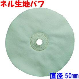 ネルバフ 直径50mm プラスチック ベークライト フェルトバフ 研磨剤(有明鍍研材工業 日本製) 研磨 バフ グラインダー 布バフ 綿バフ